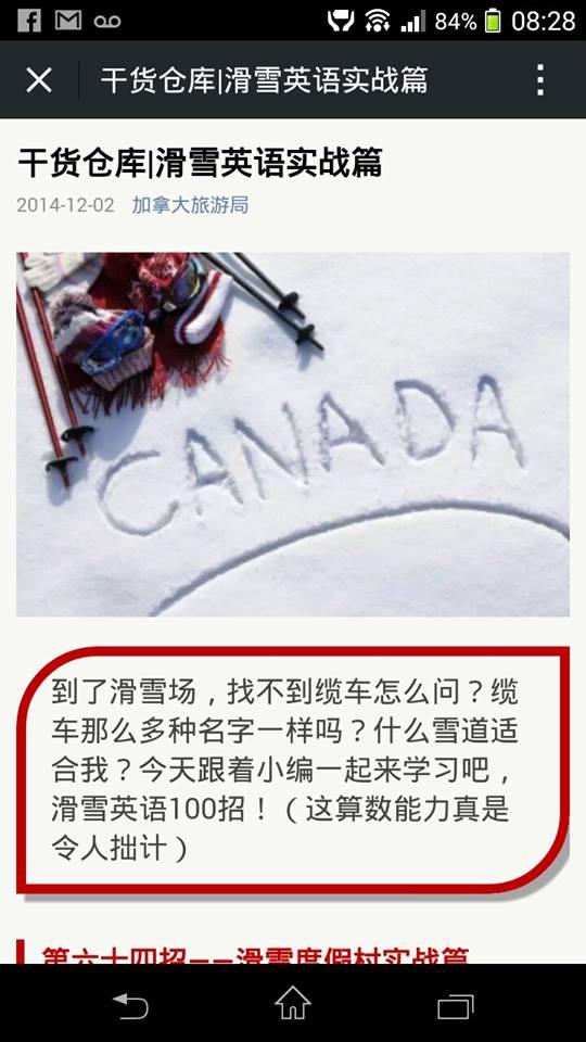 Canada Wechat newsletter 1