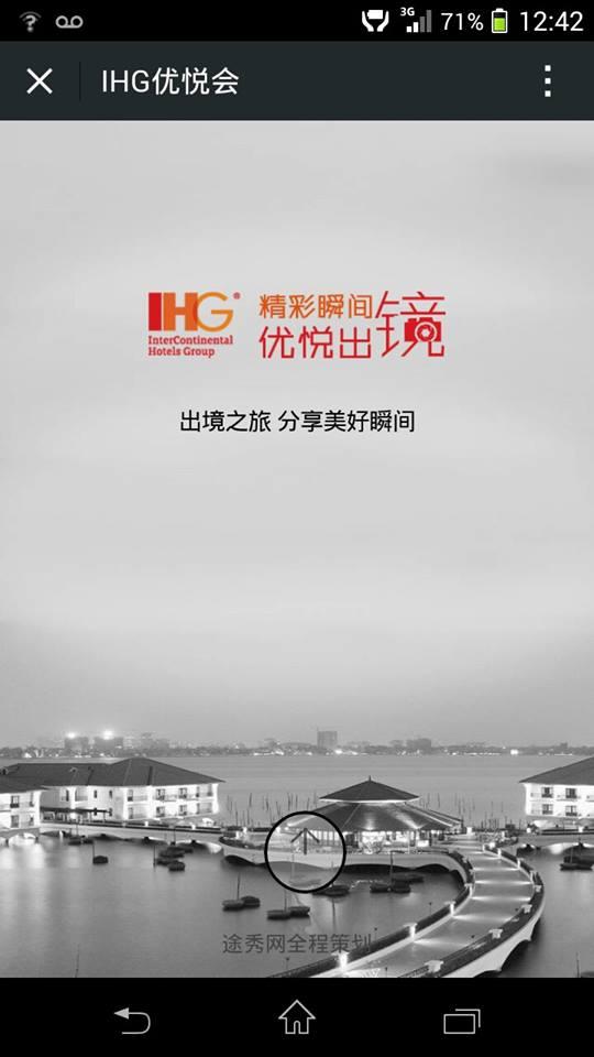 IHG Wechat mobile